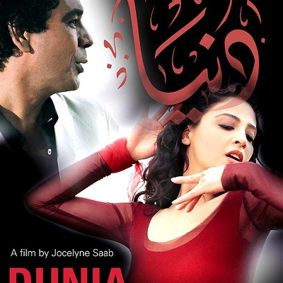 DUNIA - Kiss me not on the eyes